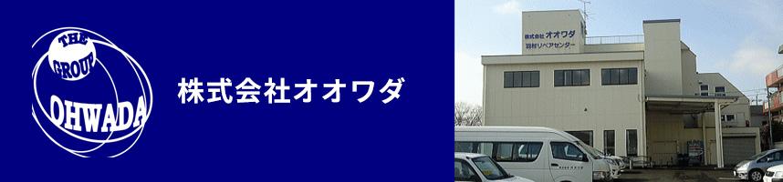 株式会社オオワダ